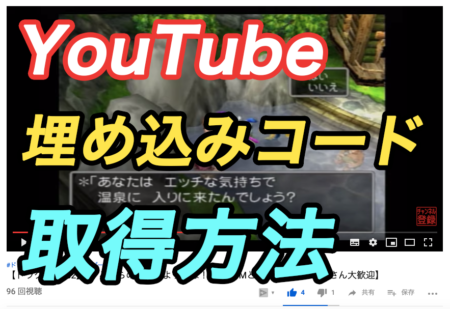 YouTubeの埋め込みコードの取得方法!サイズ変更やスマホで取得するやり方とは