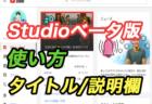 Youtube Studioベータ版の使い方!動画タイトルと説明欄の入力・変更方法