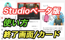 Youtube Studioベータ版の使い方!終了画面とカード挿入方法とは